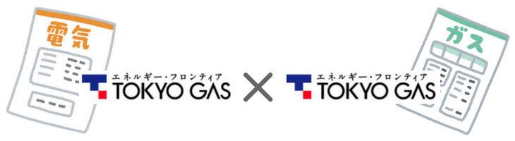 東京ガスにまとめる場合