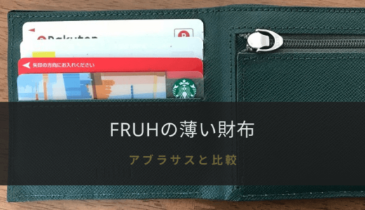 【薄い財布】フリュー(FRUH)とアブラサスを比較【オススメはどっち?】