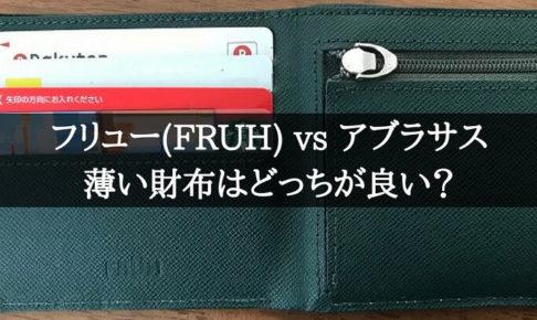 フリュー(FRUH) vs アブラサス