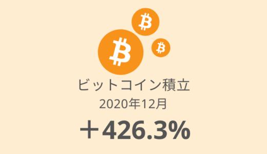 【ビットコイン積立 運用実績】35か月目は+426.3%でした(2020年12月)