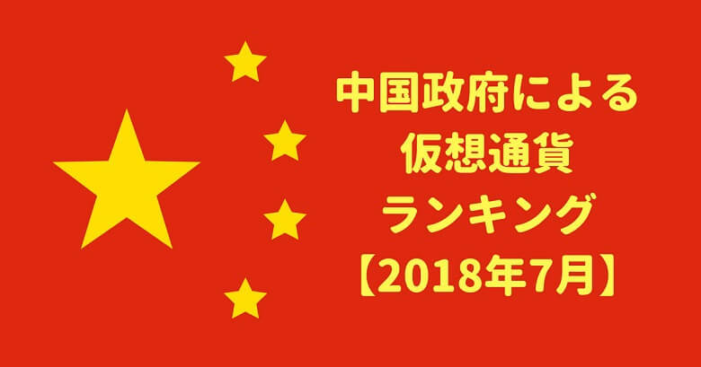 中国政府による仮想通貨ランキング(2018年7月)