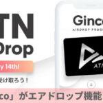 Gincoのエアドロップ!ATNトークン配布