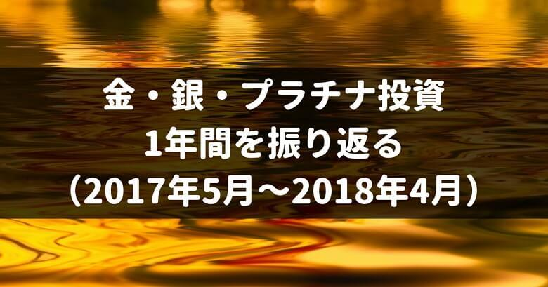 金・銀・プラチナ投資実績(2017年5月~2018年4月)