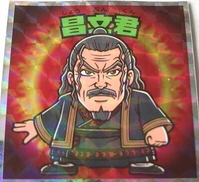 03. 昌文君(しょうぶんくん)