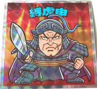 18. 縛虎申(ばくこしん)