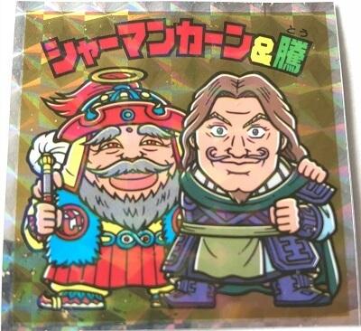 23. シャーマンカーン&騰