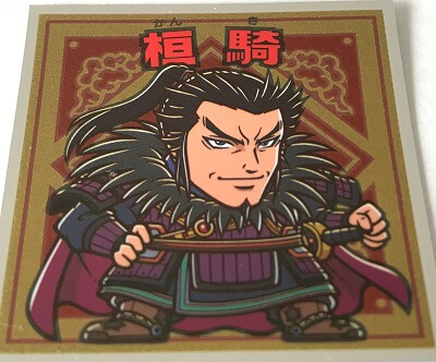 18. 桓騎(かんき)