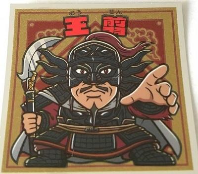 19. 王翦(おうせん)