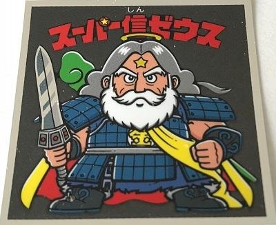24. スーパー信ゼウス ※シークレット