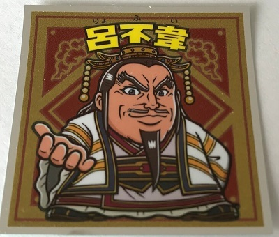 05. 呂不韋(りょふい)