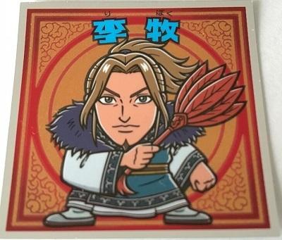 06. 李牧(りぼく)