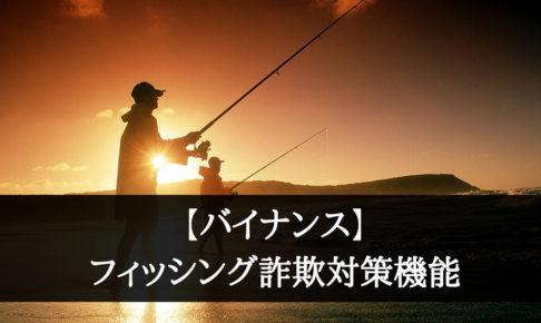 【バイナンス】フィッシング詐欺機能