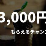 ビットポイントで今なら3000円もらえる