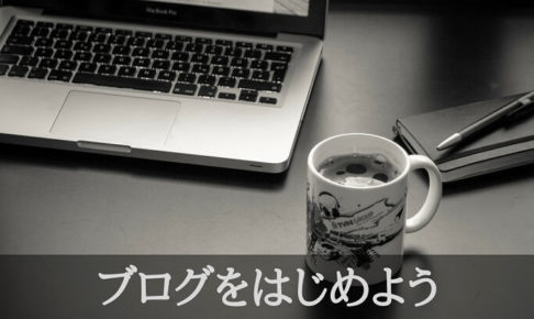 ブログをはじめよう