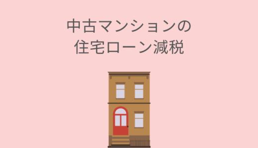 中古マンションの住宅ローン控除額はいくら?我が家は毎年20万円でした