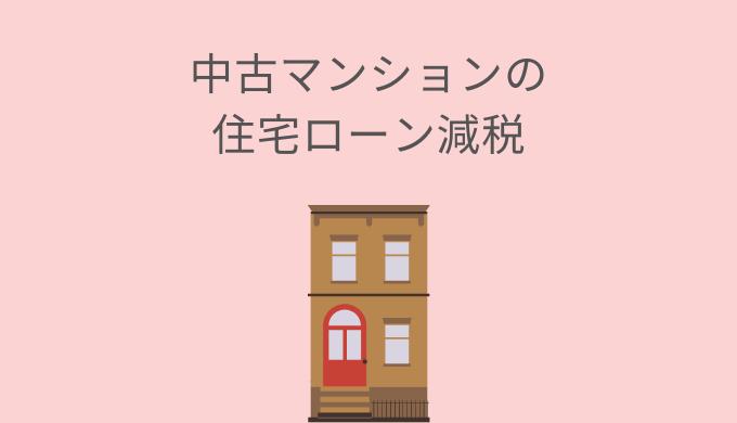中古マンションの住宅ローン控除額