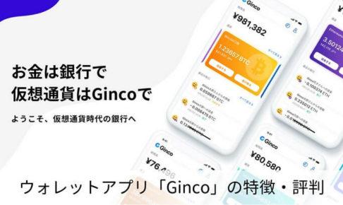 ウォレットアプリ「Ginco」の特徴・評判