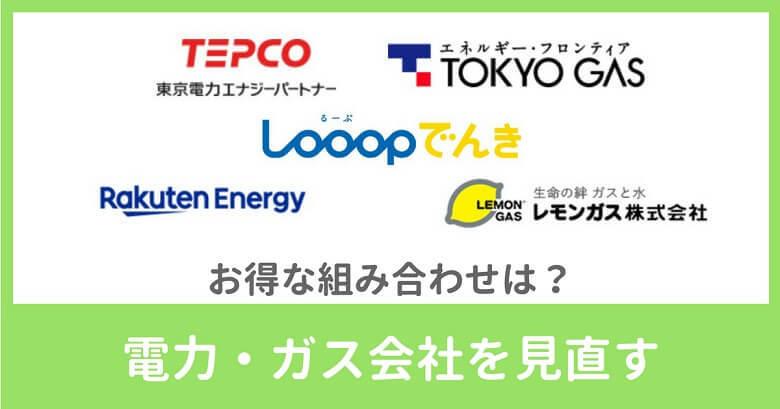 東京電力 節約