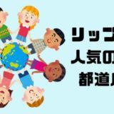 リップル(XRP)が人気の国・都道府県