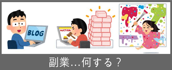 副業ブーム…何するか?