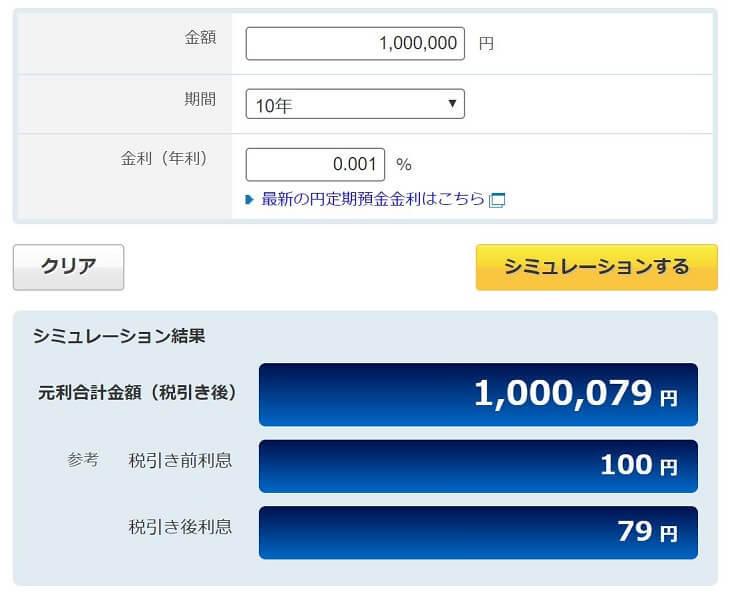 100万円を金利0.001%の銀行に10年預ける場合