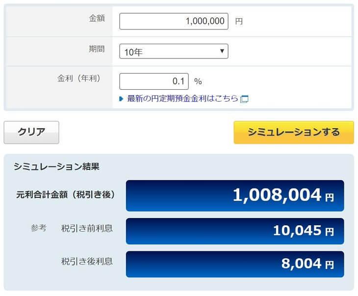 100万円を金利0.1%の銀行に10年預ける場合