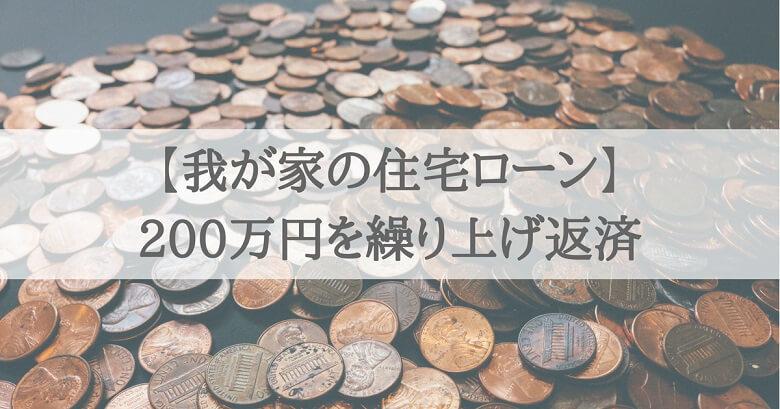 200万円の繰り上げ返済