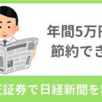 楽天証券で日経新聞を読む
