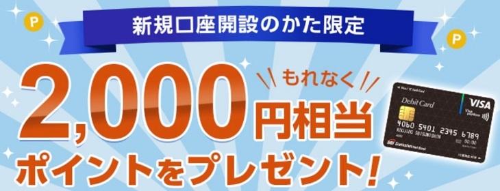 住信SBIネット銀行で2000円相当のポイントがもらえる