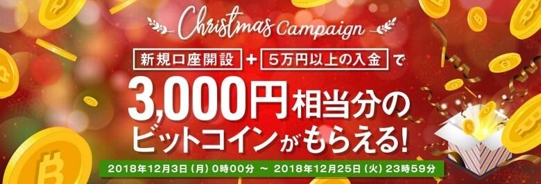 BITPOINTクリスマスキャンペーン