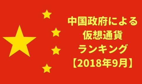 中国政府による仮想通貨ランキング(2018年9月)
