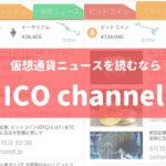ICO channnel(アイシーオー チャンネル)
