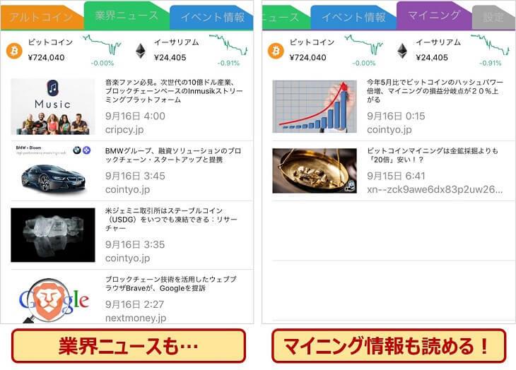 業界ニュース・マイニングに関する情報収集が便利