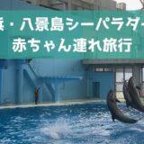 横浜・八景島シーパラダイスに赤ちゃん連れ旅行