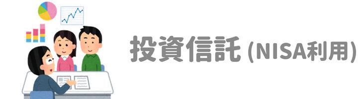投資信託(NISA利用)