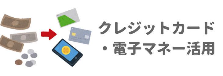 クレジットカード・電子マネーを活用する