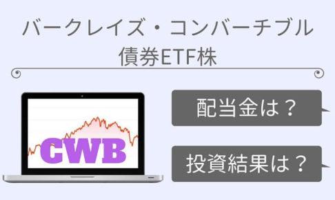CWB(SPDR BCコンバーチブル債券ETF)の運用実績