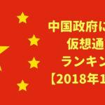中国政府による仮想通貨ランキング(2018年10月)