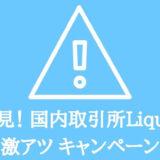 Liquidの激アツ キャンペーン
