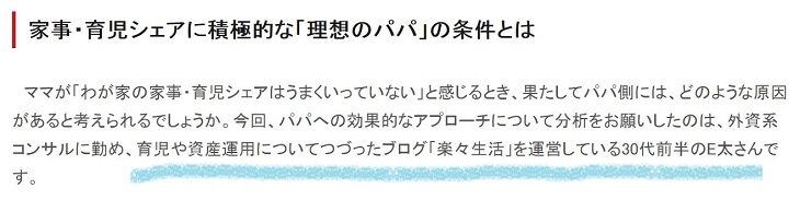 日経DUAL取材記事の一部を抜粋