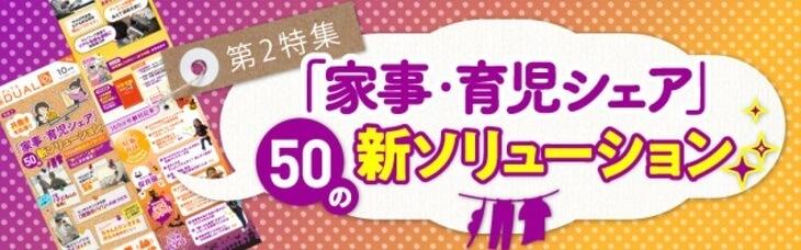 日経DUAL連載テーマ「家事・育児」シェアマニュアル