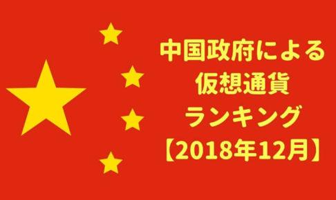 中国政府による仮想通貨ランキング(2018年12月)