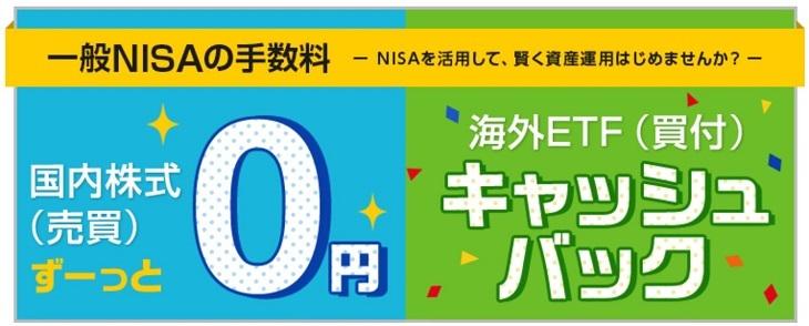 楽天証券NISAがオトク