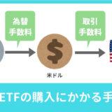 海外ETFの購入にかかる手数料