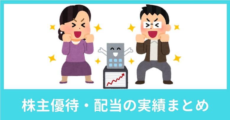 株主優待・配当の実績まとめ