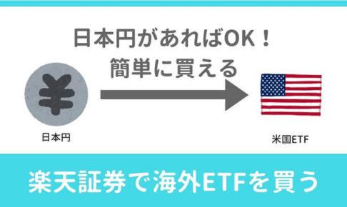 楽天証券で海外ETFを買う方法