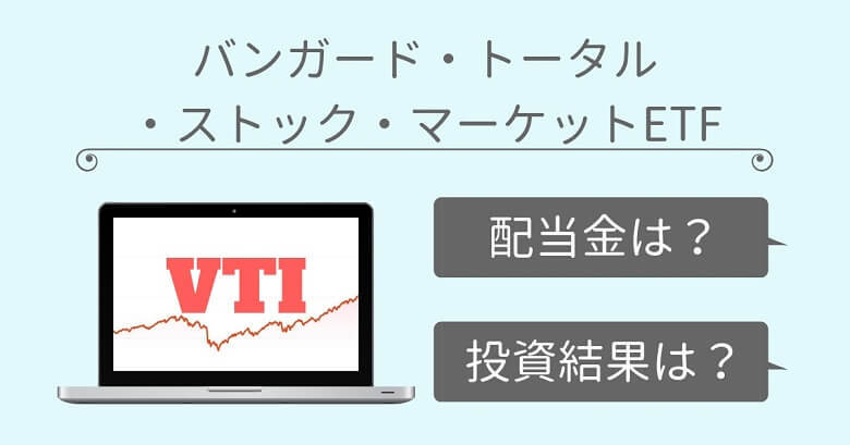 VTI(バンガード・トータル・ストック・マーケットETF)の運用実績
