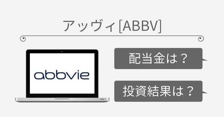 アッヴィ(ABBV)とは?配当金・損益状況まとめ