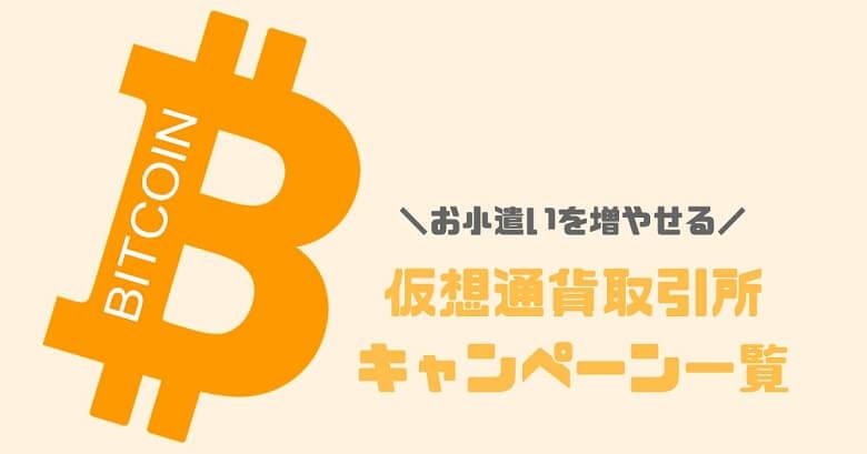 仮想通貨取引所キャンペーン