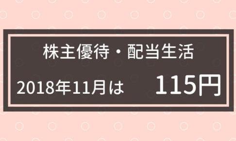 2018年11月の株主優待・配当金